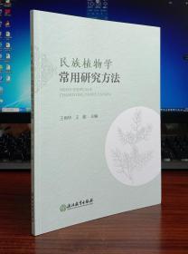 民族植物学常用研究方法【现货全新正版】