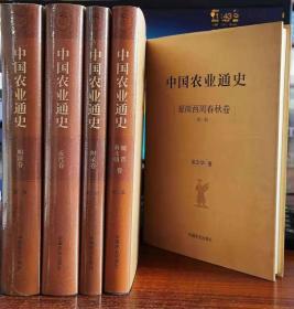 中国农业通史(全5册)【满500元下单前可联系客户减免18元】