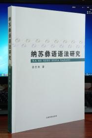 纳苏彝语语法研究