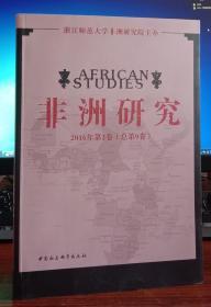 非洲研究第九卷