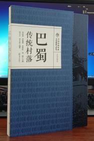 中国传统村落文化抢救与研究·文化区系列·巴蜀传统村落