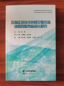 云南区域技术转移交易市场流程和服务标准化研究