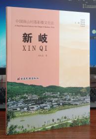 新歧(中国保山村落影像文化志)