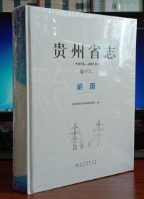 贵州省志 能源(1978-2010)卷十八