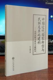中国近代国家转型与民族关系之建构 : 民国民族关系之建构