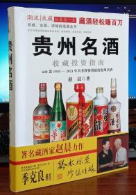 贵州名酒收藏投资指南:600款1930~2014年最具投资价值的贵州名酒
