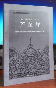 芦笙舞(澜沧拉祜族民间文学艺术系列丛书)