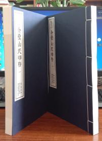 金罍山民印存(一函二册):中国珍稀印谱原典大系第一编第四辑