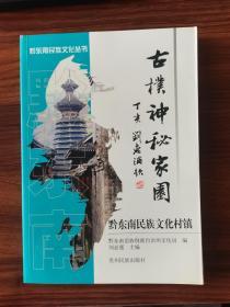 古朴神秘家园:黔东南民族文化村镇