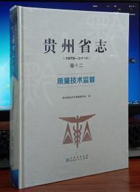 贵州省志. 质量技术监督:1978-2010 卷十二