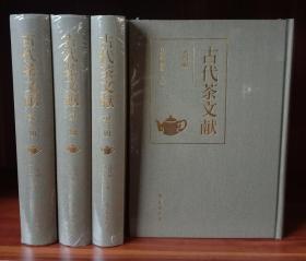 古代茶文献(全四册)