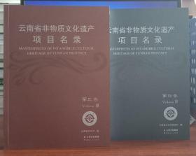 云南省非物质文化遗产项目名录.(第三卷,第四卷)