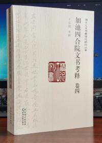 加池四合院文书考释.卷四(清水江文书整理与研究丛书)