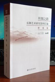 丝绸之路乐舞艺术研究资料汇编.敦煌卷