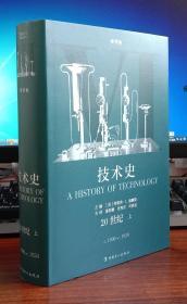 技术史第Ⅵ卷:20世纪上