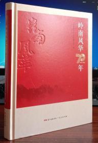 岭南风华70年