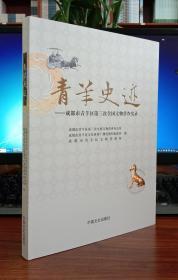 青羊史迹:成都市青羊区第三次全国文物普查实录