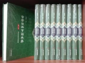 云南回族古籍典藏(全十册) 【全新正版带封膜】