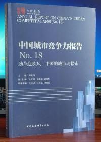中国城市竞争力报告 No.18 劲草迎疾风:中国的城市与楼市