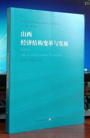 山西经济结构变革与发展