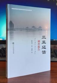 三亚迈话(调查报告)