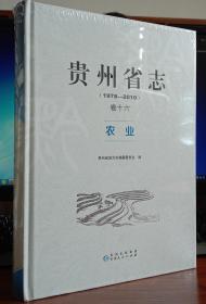 贵州省志农业(1978-2010)卷十六