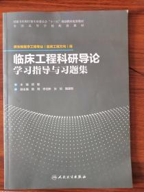 临床工程科研导论学习指导与习题集(配套教材/临床工程)