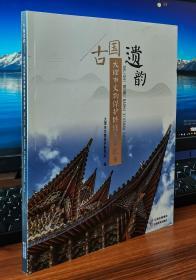 古国遗韵:大理市文物保护修缮成果图录