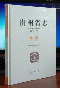 贵州省志.邮政: 1978-2010