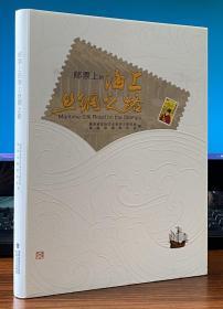 邮票上的海上丝绸之路【精装】