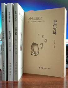 秦州地情丛书(全4册)