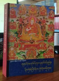 藏族历代名医略传:藏文