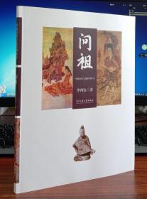 中原历史文化系列丛书.问祖