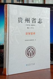贵州省志.文学艺术:(1978-2010)卷二十八