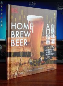 DK自酿啤酒入门指南(修订版)[精装大本]