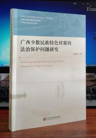 广西少数民族特色村寨的法治保护问题研究