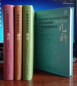 广西民族医药验方(全4册)