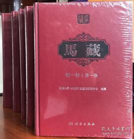 马藏:第一步:全五卷
