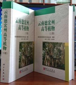 云南德宏州高等植物 上、下册