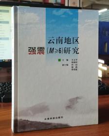 云南地区强震(M≥6级)研究