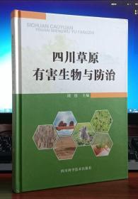 四川草原有害生物与防治
