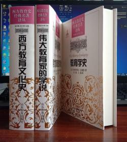 西方教育史经典名著译丛:(全3册)