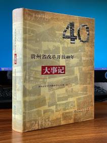 贵州省改革开放40年大事记