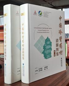 中国冷背药材清源图鉴(中国中药资源大典)【全2册】
