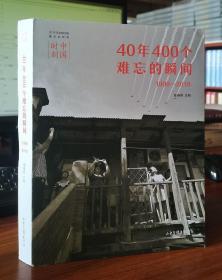 40年400个难忘的瞬间(1999-2018)/中国时刻