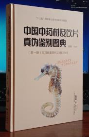 中国中药材及饮片真伪鉴别图典第一册常用贵重药材及进口药材