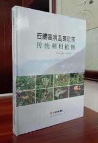 西藏墨脱县珞巴族传统利用植物.【精装现货全新正版未撕封膜】