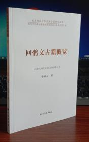 回鹘文古籍概览(汉文、回鹘文)