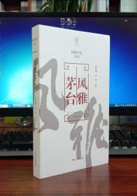 茅台风雅——国酒文化丛书