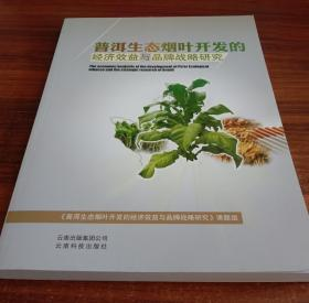 普洱生态烟叶开发的经济效益与品牌战略研究